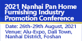 2021 Nanhai Pan Home Furnishing Industry Promotion Conference
